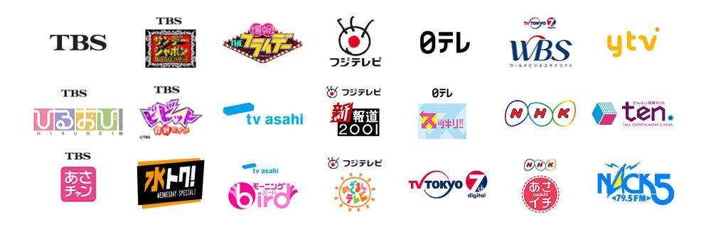 テレビマスコミ取材 番組 ロゴ