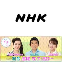 NHK(総合・関東圏内)「金曜イチから」 画像