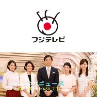 フジテレビ系列「みんなのニュース」 画像