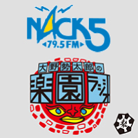 FM NACK5(79.5MHz)「大野勢太郎の楽園ラジオ〜パワー全開!!〜」 画像