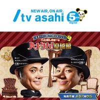 テレビ朝日「くりーむしちゅーの ハナタカ!優越館」 画像